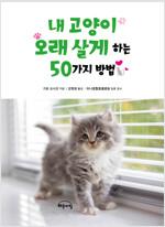 내 고양이 오래 살게 하는 50가지 방법