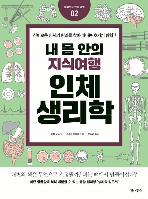(내 몸 안의 지식여행) 인체생리학 : 신비롭고 놀라운 몸의 원리를 찾아 떠나는 호기심 탐험!! / 개정판
