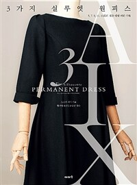3가지 실루엣 원피스  = The 3 silhouette permanent dress