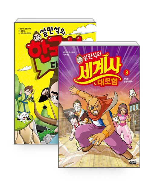 [세트] 설민석의 세계사 대모험 3 + 설민석의 한국사 대모험 11 - 전2권