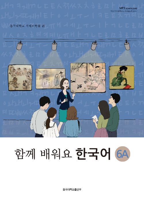 함께 배워요 한국어 6A