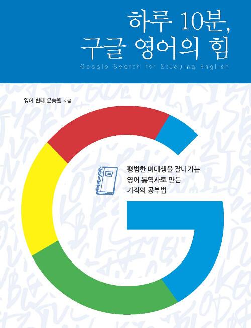 하루 10분, 구글 영어의 힘