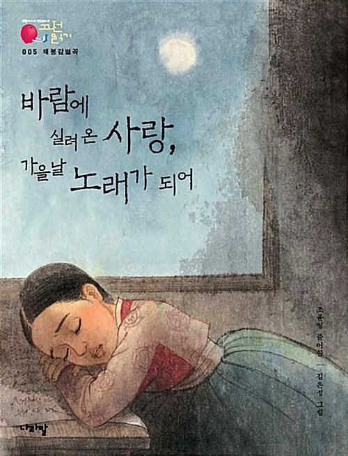 채봉감별곡 : 바람에 실려 온 사랑, 가을날 노래가 되어