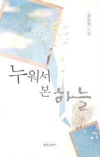 누워서 본 하늘 : 김신성 시집