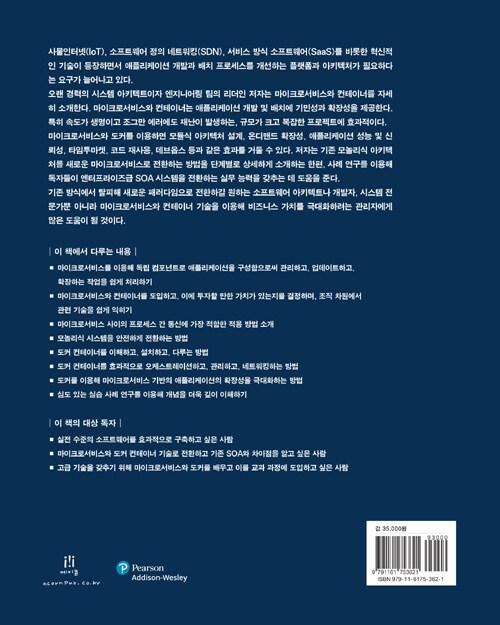 마이크로서비스와 컨테이너 : 마이크로서비스 기반 시스템 구축과 전환