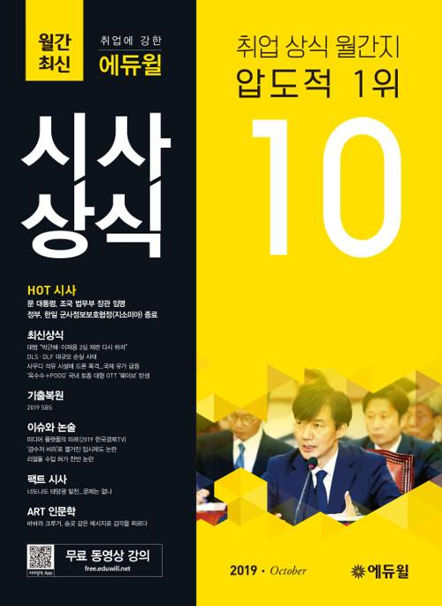 월간최신 취업에 강한 에듀윌 시사상식 2019.10
