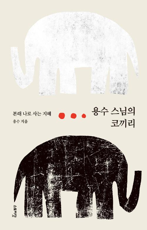 [중고] 용수 스님의 코끼리