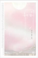 [세트] 술의 향기 (총2권/완결)