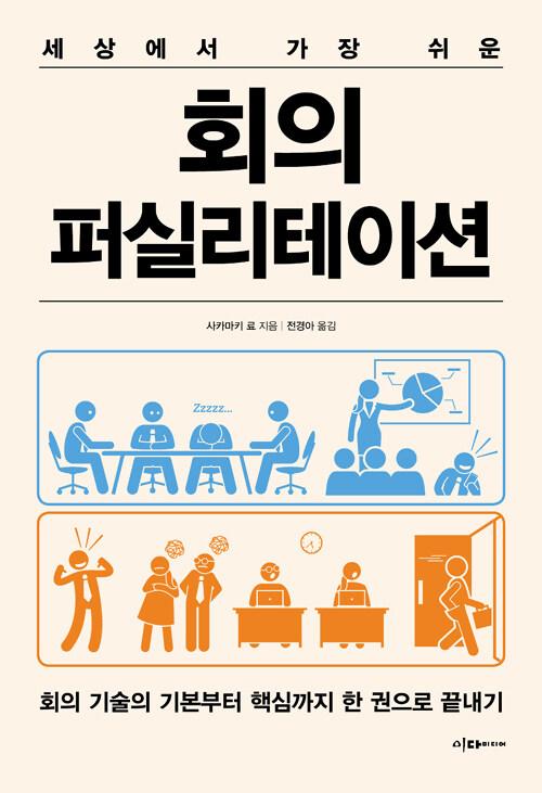 (세상에서 가장 쉬운) 회의 퍼실리테이션 : 회의 기술의 기본부터 핵심까지 한 권으로 끝내기