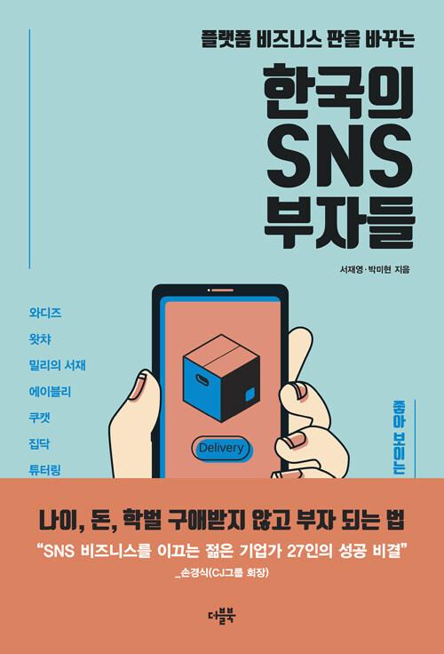 한국의 SNS 부자들