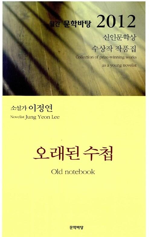 월간 문학바탕 2012 신인문학상 수상작 작품집 : 오래된 수첩