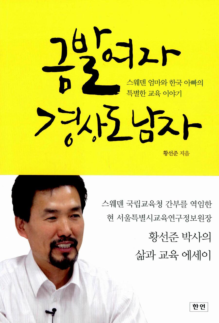 금발 여자 경상도 남자 : 스웨덴 엄마와 한국 아빠의 특별한 교육 이야기