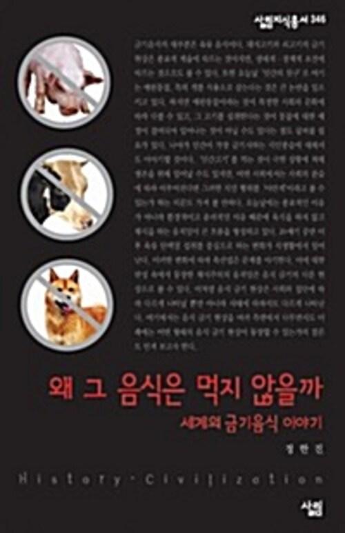 왜 그 음식은 먹지 않을까 : 세계의 금기음식 이야기 - 살림지식총서 346