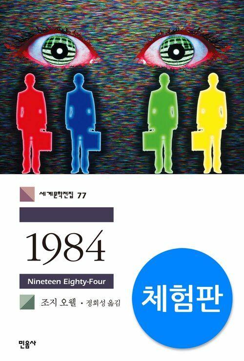 1984 (체험판)