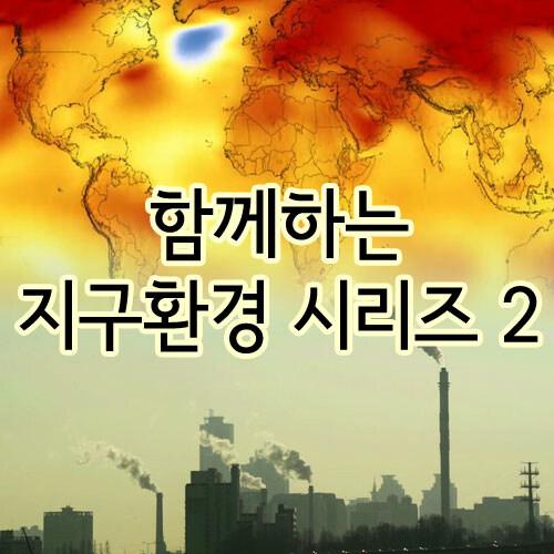 EBS 함께하는 지구환경 시리즈 2 (5disc)