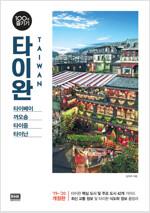 타이완 100배 즐기기 (2019~20120 개정판)