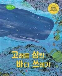 고래를 삼킨 바다 쓰레기