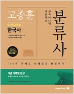 2020 고종훈 공무원 한국사 정리극대화 1탄 분류사