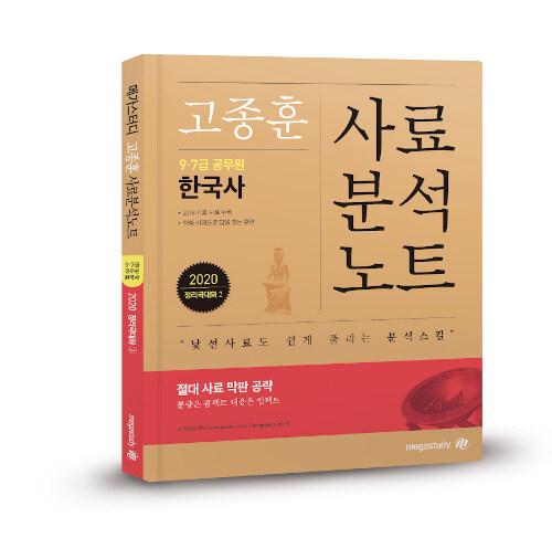 2020 고종훈 공무원 한국사 정리극대화 2탄 사료분석노트