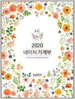 2020 네이처 가계부