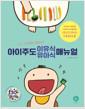 [중고] 아이주도 이유식 유아식 매뉴얼