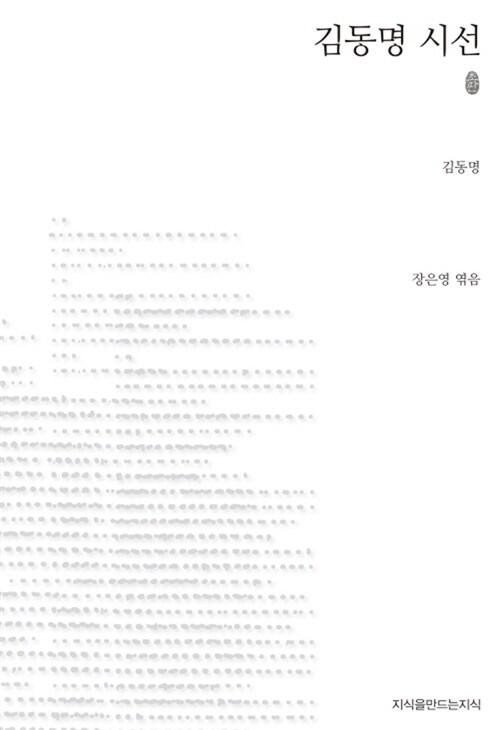 김동명 시선