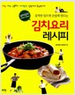 김치만 있으면 손쉽게 만드는 김치요리 레시피 - 아침,야식,신혼요리,아이밥상,집밥에서 손님상까지