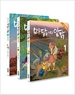 마당을 나온 암탉 애니 코믹스 세트 - 전3권
