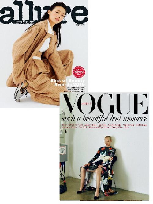 보그 Vogue Korea + 얼루어 Allure 2019.10 - 전2권