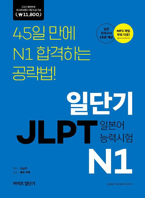 일단기 JLPT 일본어 능력시험 N1 (2019 퍼스트브랜드 대상 수상기념 특별가 11,800원)