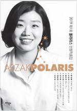 2019 제1회 폴라리스 선정작품집 : 신지현 커버 에디션