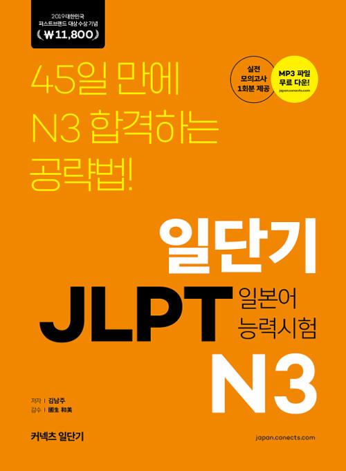 일단기 JLPT 일본어 능력시험 N3 (2019 퍼스트브랜드 대상 수상기념 특별가 11,800원)