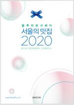 2020 서울의 맛집