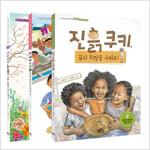담푸스 인권 동화 세트 - 전3권