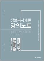 정보봉사개론 강의노트