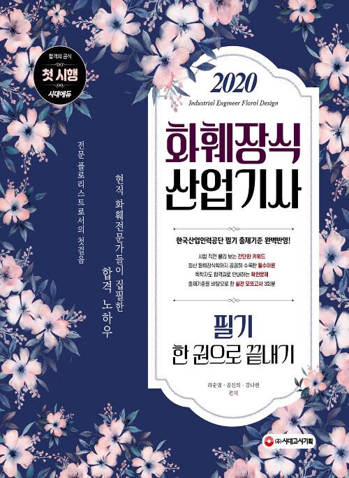 2020 화훼장식산업기사 필기 한 권으로 끝내기