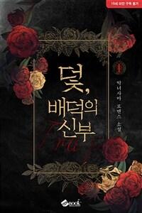 [세트] 덫, 배덕의 신부 (총2권/완결)