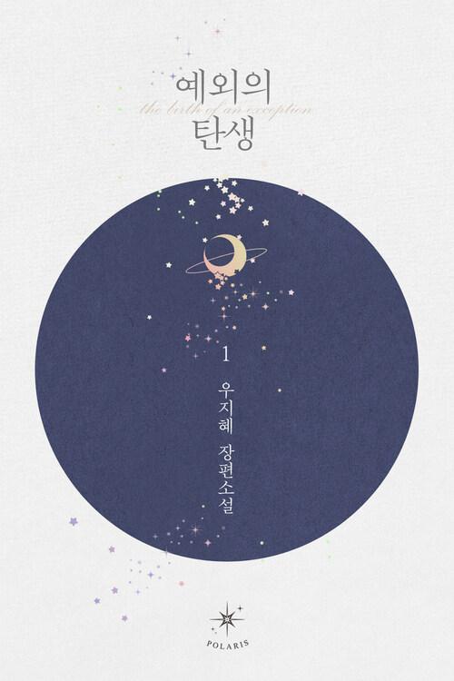 [세트] 예외의 탄생 (총2권/완결)