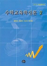 수학교육학신론 2