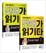 [세트] 초등 영단어, 단어가 읽기다 Starter 1~2 세트 - 전2권