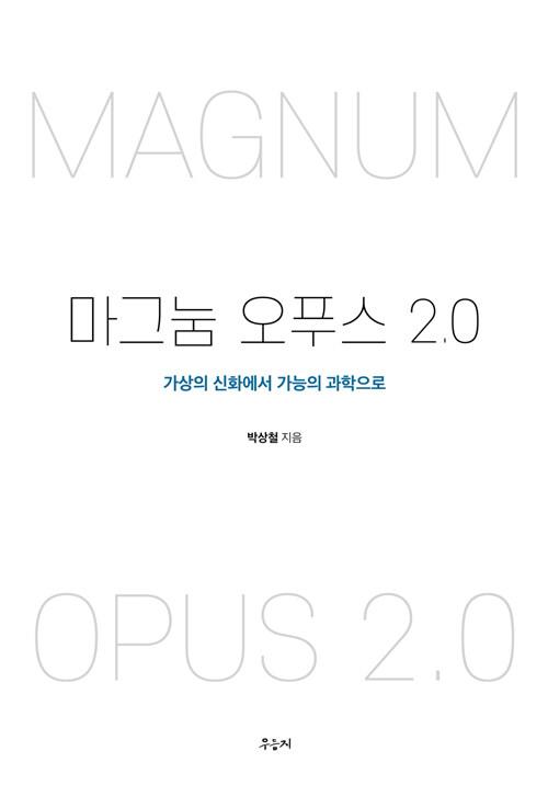 마그눔 오푸스 2.0 : 가상의 신화에서 가능의 과학으로