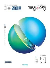 개념 + 유형 라이트 초등 수학 5-1 (2020년)