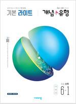 개념 + 유형 라이트 초등 수학 6-1 (2020년)
