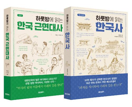 하룻밤에 읽는 한국사 + 한국 근현대사 세트 - 전2권