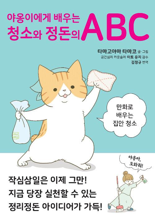 야옹이에게 배우는 청소와 정돈의 ABC