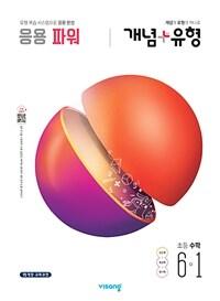 개념 + 유형 파워 초등 수학 6-1 (2020년)