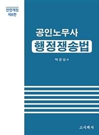 (공인노무사) 행정쟁송법 / 전면개정 제6판