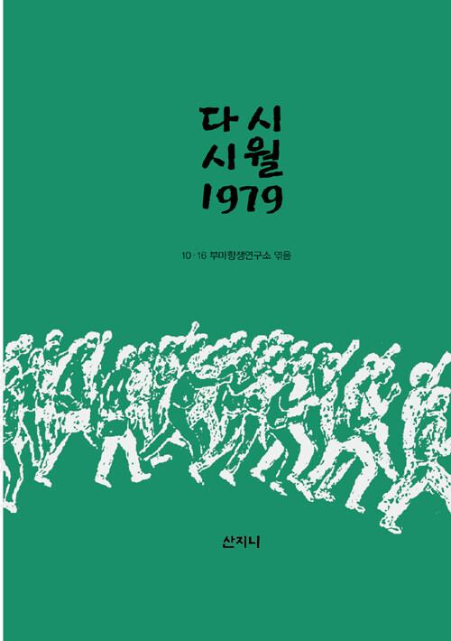 다시 시월 1979 : 10ㆍ16 부마항쟁, 대한민국 역사입니다