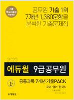 2020 에듀윌 9급 공무원 공통과목 7개년 기출PACK : 국어.영어.한국사 (특별제공: 기출 핵심자료집)