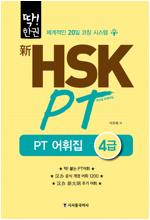 딱!한권 HSK PT 어휘집 4급 (무료)